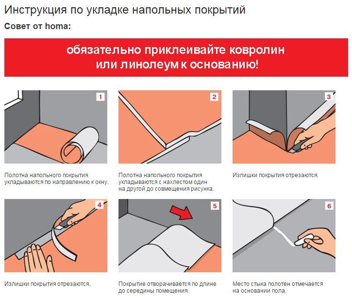 Инструкция для укладки линолеума